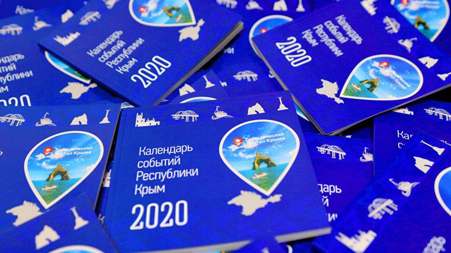 В Крыму выпустили «Календарь событий» на 2020 год