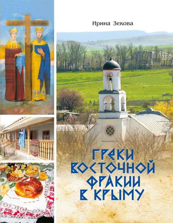 Круглый стол «Фракийские греки: двухсотлетняя история в Крыму»
